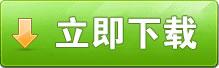 乾坤加速器v1.1.3收费版_解决网吧双系统用户加速无效问题